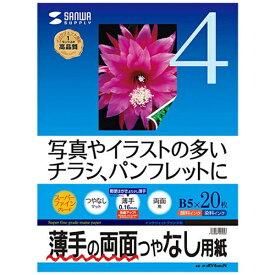 サンワサプライ SANWA SUPPLY 〔インクジェット〕インクジェット両面印刷紙・薄手(つやなしマット) 0.16mm (B5・20シート)JP-ERV4NB5N[JPERV4NB5N]【wtcomo】