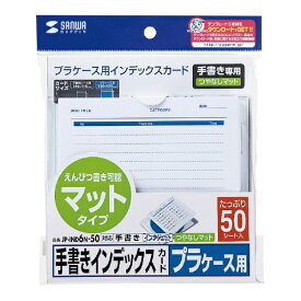 サンワサプライ SANWA SUPPLY 〔インクジェット〕つやなし・増量タイプ 手書き用インデックスカード 0.23mm (120×120mm・50シート)JP-IND6N-50[JPIND6N50]【wtcomo】