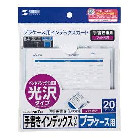 サンワサプライ SANWA SUPPLY 〔インクジェット〕光沢タイプ 手書き用インデックスカード 0.18mm (120×120mm・20シート)JP-IND7N[JPIND7N]【wtcomo】