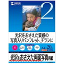 サンワサプライ 〔インクジェット〕半光沢A4サイズ 両面写真用紙 0.18mm (A4・20シート)JP-EK4RVA4N
