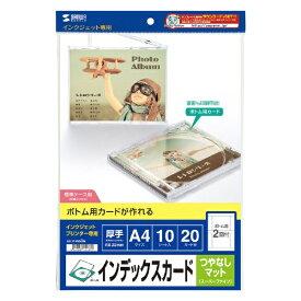サンワサプライ SANWA SUPPLY 〔インクジェット〕つやなしマット CDケースボトム用カード 0.22mm (A4・1シート2面付) JP-IND3N[JPIND3N]
