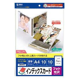 サンワサプライ SANWA SUPPLY 〔インクジェット〕 フォト光沢用紙 0.23mm (A4・10シート) JP-INDGKN[JPINDGKN]【wtcomo】