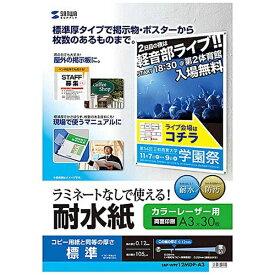 サンワサプライ SANWA SUPPLY 〔カラーレーザー〕耐水紙 0.12mm (A3・30シート)LBP-WPF12MDP-A3[LBPWPF12MDPA3]【wtcomo】