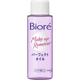 花王 Kao Biore(ビオレ) メイク落とし パーフェクトオイル ミニ(50ml)