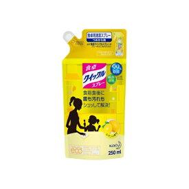 花王 Kao 食卓クイックル スプレー レモンの香り つめかえ用 250ml 〔除菌用品〕