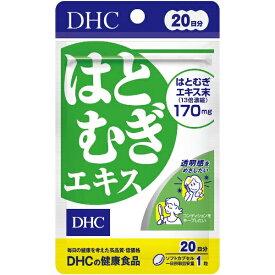 DHC ディーエイチシー DHC(ディーエイチシー) はとむぎエキス 20日分(20粒)〔栄養補助食品〕【wtcool】