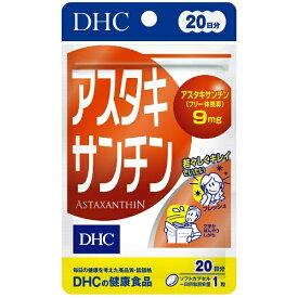 DHC ディーエイチシー DHC(ディーエイチシー) アスタキサンチン 20日分(20粒)〔栄養補助食品〕【rb_pcp】