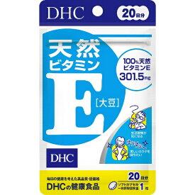 DHC ディーエイチシー DHC(ディーエイチシー) ビタミンE 20日分(20粒)〔栄養補助食品〕【wtcool】