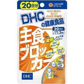 DHC ディーエイチシー DHC(ディーエイチシー) 主食ブロッカー 20日分(60粒)〔栄養補助食品〕【wtcool】