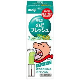【第3類医薬品】 明治のどレッシュ(50mL)【wtmedi】明治 meiji
