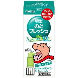 【第3類医薬品】 明治のどフレッシュ(12mL)【wtmedi】明治 meiji