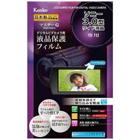 ケンコー・トキナー KenkoTokina マスターGデジタルカメラ用液晶保護フィルム(ソニー 3.0型ワイド液晶専用) EPVM-SO3W-AFP[EPVMSO3WAFP]