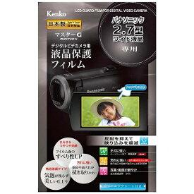 ケンコー・トキナー KenkoTokina マスターGデジタルカメラ用液晶保護フィルム(パナソニック 2.7型ワイド液晶専用) EPVM-PA27W-AFP[EPVMPA27WAFP]