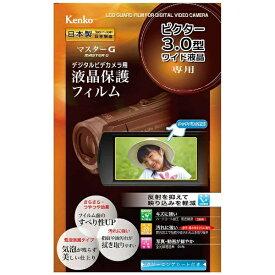 ケンコー・トキナー KenkoTokina マスターGデジタルカメラ用液晶保護フィルム(ビクター 3.0型ワイド液晶専用) EPVM-VI30W-AFP[EPVMVI30WAFP]