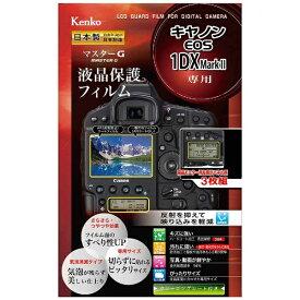 ケンコー・トキナー KenkoTokina マスターG液晶保護フィルム(キヤノン EOS-1D X MarkII専用) KLPM-CEOS1DXM2[KLPMCEOS1DXM2]