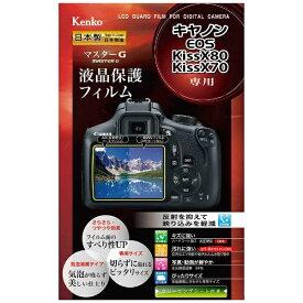 ケンコー・トキナー KenkoTokina マスターG液晶保護フィルム(キヤノン EOS Kiss X80/X70専用) KLPM-CEOSKISSX80[KLPMCEOSKISSX80]