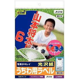 エーワン A-one うちわ用ラベル 光沢紙(A4判・8シート) ホワイト 38906【aoneC2009】