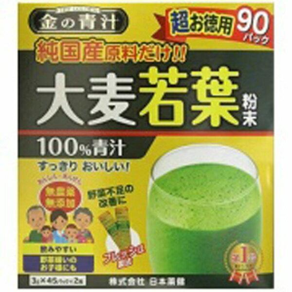 日本薬健 金の青汁純国産大麦若葉(90包)【代引きの場合】大型商品と同一注文不可・最短日配送