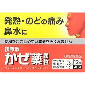 【第(2)類医薬品】 後藤散かぜ薬顆粒LT(12包)〔風邪薬〕うすき製薬