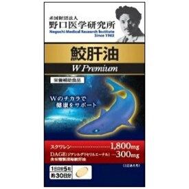 明治薬品 【野口医学研究所】鮫肝油 W Premium(約30日分)[栄養補助食品]