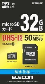エレコム ELECOM microSDHCカード MF-BMSDシリーズ MF-BMSD-032 [32GB /Class10][MFBMSD032]