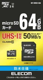 エレコム ELECOM microSDXCカード MF-BMSDシリーズ MF-BMSD-064 [64GB /Class10][MFBMSD064]