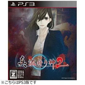 日本一ソフトウェア Nippon Ichi Software 真 流行り神2【PS3ゲームソフト】