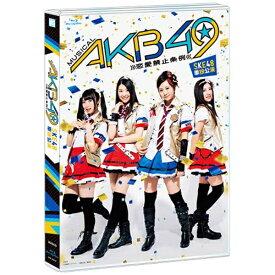 エイベックス・ピクチャーズ avex pictures SKE48/ミュージカル『AKB49〜恋愛禁止条例〜』SKE48単独公演 【ブルーレイ ソフト】 【代金引換配送不可】