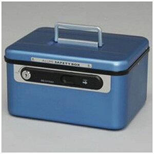 アイリスオーヤマ IRIS OHYAMA ASB-152 手提金庫 A5サイズ アルミ深型 ブルー [鍵式]