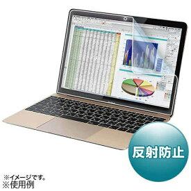 サンワサプライ SANWA SUPPLY 液晶保護反射防止フィルム MacBook12.1型 LCD-MB12[LCDMB12]