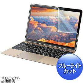 サンワサプライ SANWA SUPPLY 液晶保護反射防止フィルム MacBook12インチ用 ブルーライトカット LCD-MB12BC[LCDMB12BC]