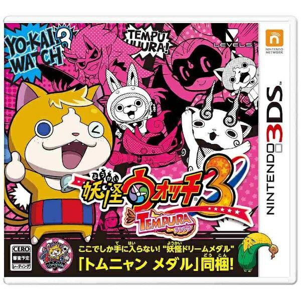 レベルファイブ 妖怪ウォッチ3 テンプラ【3DSゲームソフト】