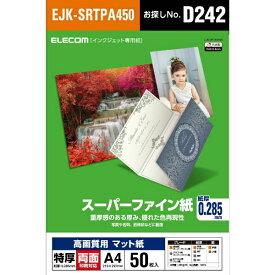 エレコム ELECOM 高画質用スーパーファイン紙(A4・特厚・両面50枚) EJK-SRTPA450[EJKSRTPA450]【wtcomo】