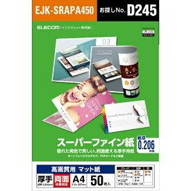 エレコム ELECOM 高画質用スーパーファイン紙(A4・厚手・両面50枚) EJK-SRAPA450[EJKSRAPA450]【wtcomo】