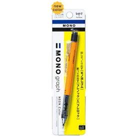 トンボ鉛筆 Tombow [シャープペン] モノ消しゴム搭載シャープペンシル モノグラフ ネオンオレンジ (芯径:0.5mm) DPA-134D
