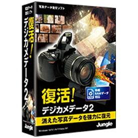 ジャングル Jungle 〔Win版〕 復活!デジカメデータ 2[フッカツ!デジカメデータ2]