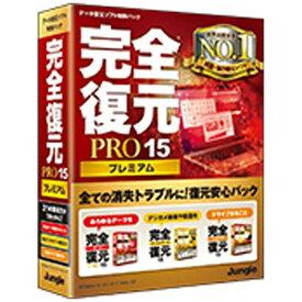 ジャングル Jungle 〔Win版〕 完全復元PRO 15 Premium