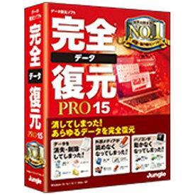 ジャングル Jungle 〔Win版〕 完全データ復元PRO 15[カンゼンデータフクゲンPRO15]