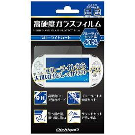 ニチガン Nichigan PS Vita(PCH-2000)用 高硬度(9H)ガラスフィルム ブルーライトカット【PSV(PCH-2000)】