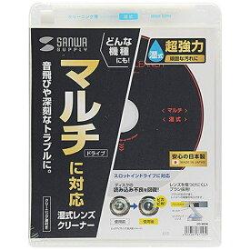 サンワサプライ SANWA SUPPLY マルチレンズクリーナー(湿式) CD-MDW[CDMDW]