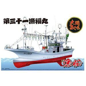 青島文化 AOSHIMA 【再販】1/64 漁船 No.2 大間のマグロ一本釣り漁船 第三十一漁福丸 フルハルモデル