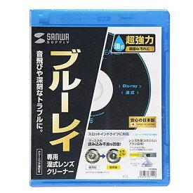 サンワサプライ SANWA SUPPLY ブルーレイレンズクリーナー(湿式) CD-BDW[CDBDW]