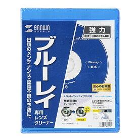 サンワサプライ SANWA SUPPLY ブルーレイレンズクリーナー(乾式) CD-BDD[CDBDD]