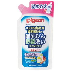 ピジョン pigeon 哺乳びん野菜洗いコンパクト 詰めかえ用 250ml【rb_pcp】