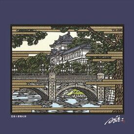 パール Pearl 日本風景の切画クロス(皇居二重橋)