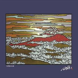 パール Pearl 日本風景の切画クロス(天寿富士)