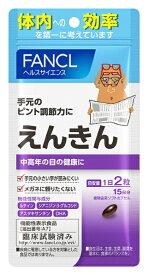 ファンケル FANCL FANCL(ファンケル) えんきん 15日分 (30粒) 〔栄養補助食品〕【wtcool】