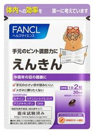 ファンケル FANCL FANCL(ファンケル) えんきん 30日分 (60粒) 〔栄養補助食品〕【wtcool】