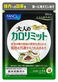 ファンケル FANCL FANCL(ファンケル) 大人のカロリミット 30日分 (120粒) 〔栄養補助食品〕【wtcool】