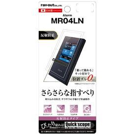 レイアウト rayout Aterm MR04LN用 液晶保護フィルム さらさらタッチ 指紋 反射防止 RT-ATM04F/H1